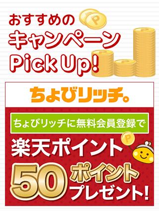 おすすめのキャンペーンPick Up!